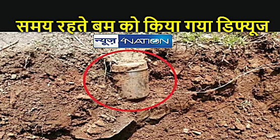 JHARKHAND NEWS: सर्च ऑपरेशन में मिला दो केजी का केन बम, किया गया नष्ट