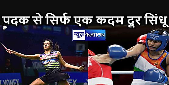 BREAKING NEWS : टोक्यो ओलंपिक में पदक की ओर सिंधू ने बढ़ाए कदम, तीरंदाजी में मेडल जीतने का सपना फिर टूटा