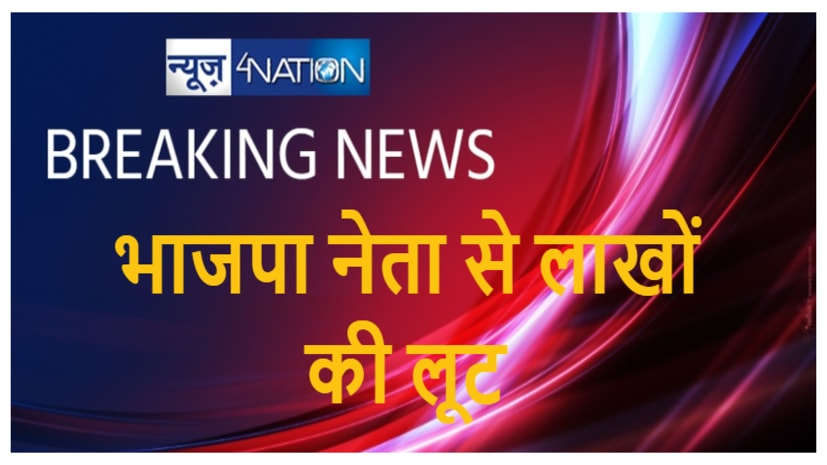 अपराधियों के निशाने पर भाजपा नेता, हमला कर लूट लिए 4 लाख 90 हजार