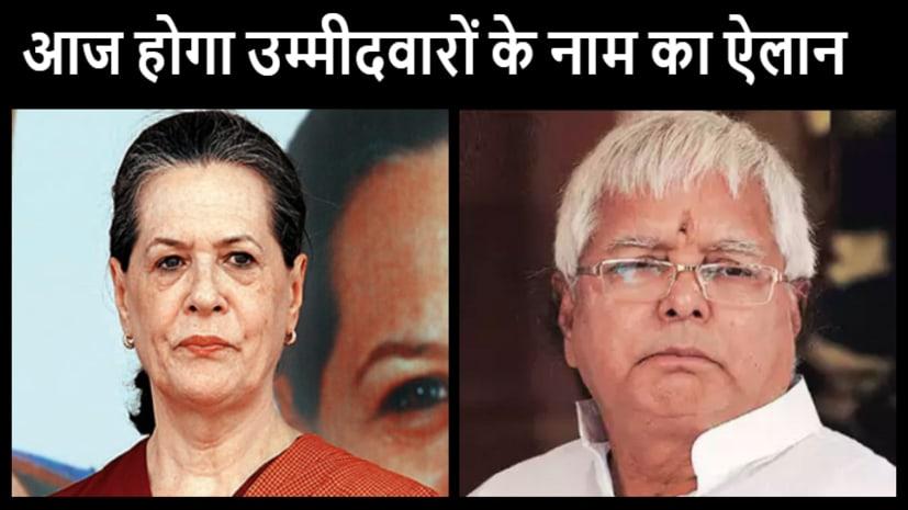 सोनिया गांधी के पहल पर कांग्रेस-राजद में सुलह, आज होगा उम्मीदवारों के नाम का ऐलान