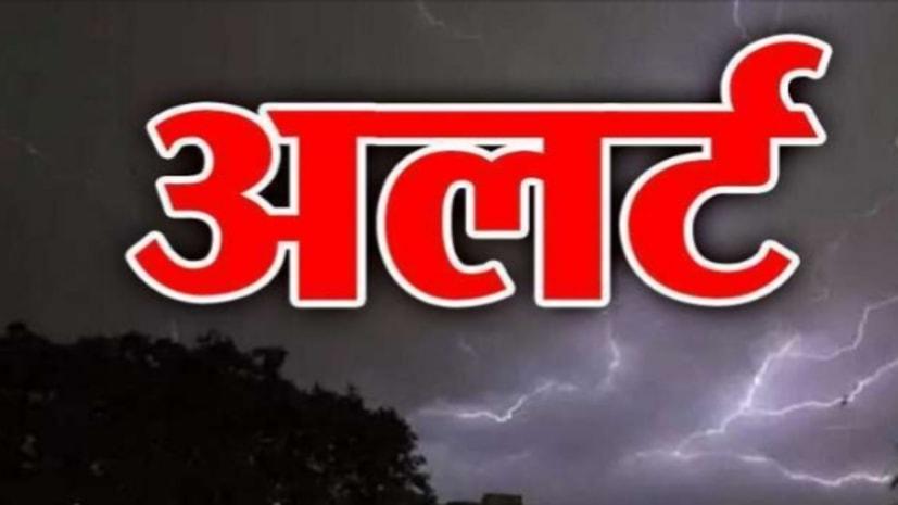 बिहार पर आज मौसम भारी, खतरनाक बारिश का रेड अलर्ट जारी...