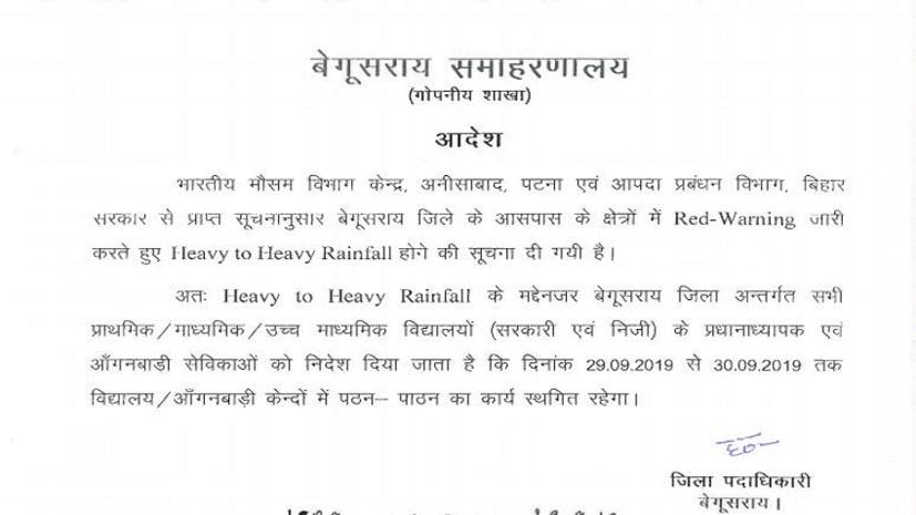 पटना के बाद अब बेगूसराय में सभी स्कूल बंद, डीएम ने जारी किया आदेश