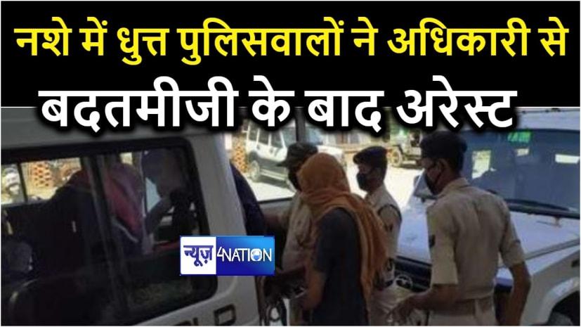 बिहार में लॉकडाउन के दौरान नशे में टंडेली करते दिखे पुलिस वाले, सीओ ने रोका तो सरेआम करने लगे अधिकारी के साथ बदतमीजी