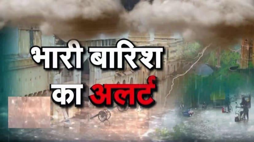 मौसम विभाग ने जारी किया अलर्ट, अगले 36 घंटे में भारी बारिश की साथ वज्रपात की दी चेतावनी