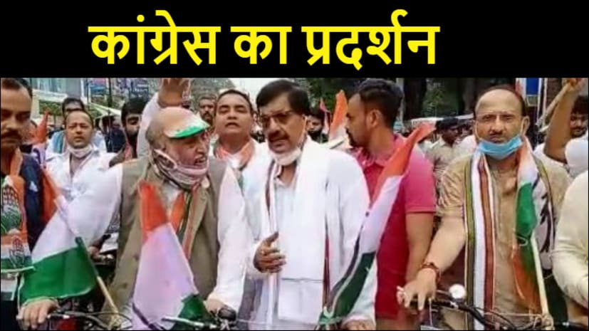 पेट्रोल-डीजल के दाम बढ़ने पर कांग्रेस का प्रदर्शन, पटना में साइकिल मार्च कर जताया विरोध