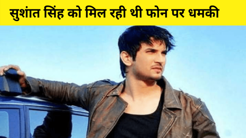सुशांत सिंह राजपूत को कौन दे रहा था लगातार फोन पर धमकी, एक महीने में 50 सिम बदलने का दावा कितना सही ?