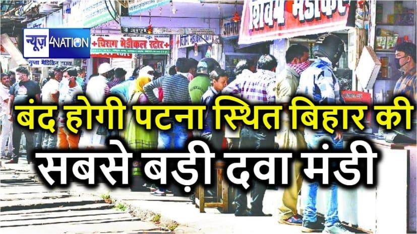 बड़ी खबर : कोरोना का कहर, बंद होगी पटना स्थित बिहार की सबसे बड़ी दवा मंडी...