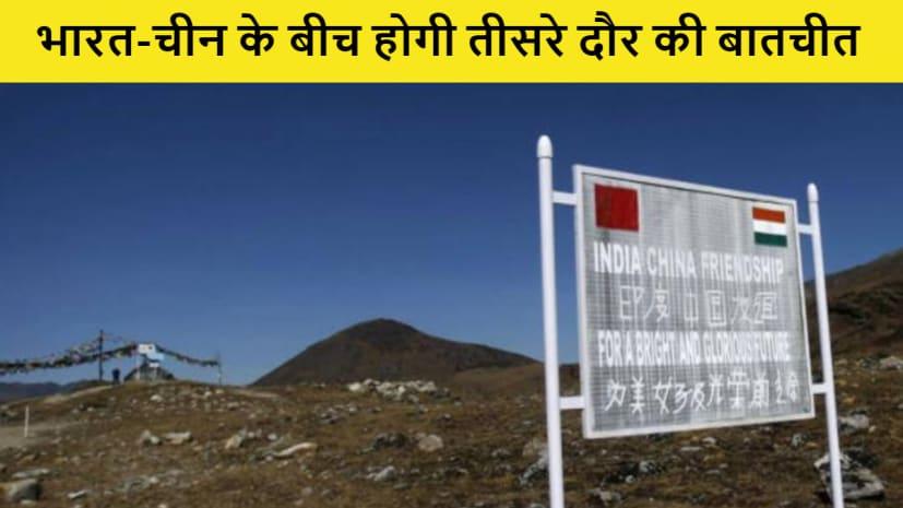 भारत-चीन के बीच तीसरे दौर की बातचीत, कल चुशूल में हो सकती है बैठक