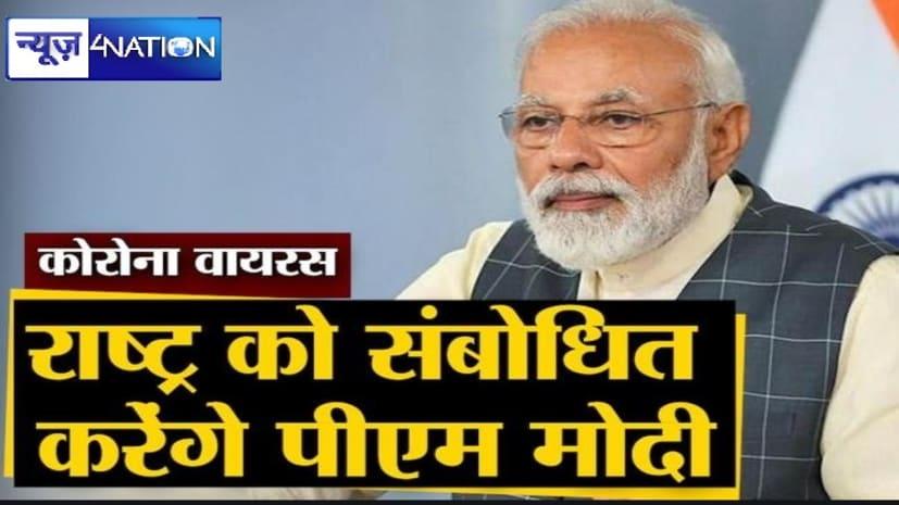 30 जून को PM मोदी शाम 4 बजे देश को करेंगे संबोधित, हो सकता है बड़ा ऐलान !