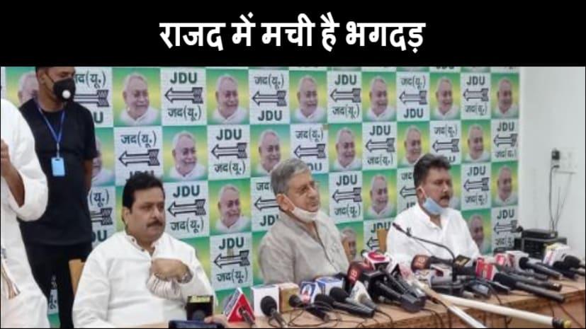 राजद में मची है भगदड़, जदयू में शामिल होने के लिए RJD नेताओं की लगी है कतार : ललन सिंह
