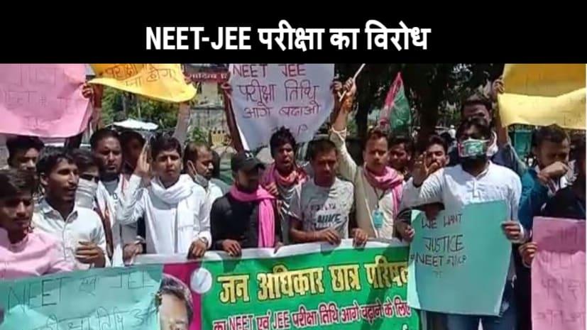 नीट-जेईई परीक्षा के विरोध में सड़क पर उतरा छात्र जाप, केन्द्र सरकार के खिलाफ की जमकर नारेबाजी