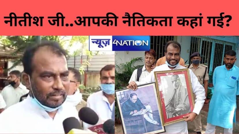 नीतीश जी....आरसीपी सिंह-संजय सिंह सरकारी बंगला में किस हैसियत से रह रहे? आपकी नैतिकता कहां गई है-श्याम रजक