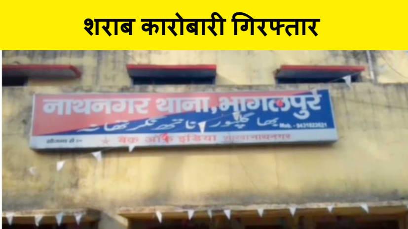 भागलपुर में उत्पाद विभाग की टीम ने की छापेमारी, शराब के साथ एक को किया गिरफ्तार