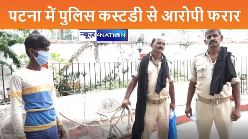 बड़ी खबर : पटना में पुलिस कस्टडी से आरोपी फरार, मचा हड़कंप