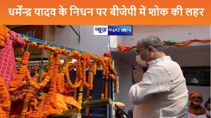 दिवंगत धर्मेंद्र यादव का पार्थिव शरीर पहुंचा बीजेपी प्रदेश कार्यालय, नेताओं ने दी भावभीनी श्रद्धांजलि