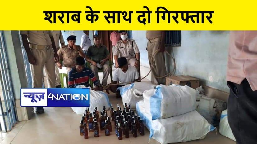 शेखपुरा में भारी मात्रा में शराब बरामद, पुलिस ने दो को किया गिरफ्तार