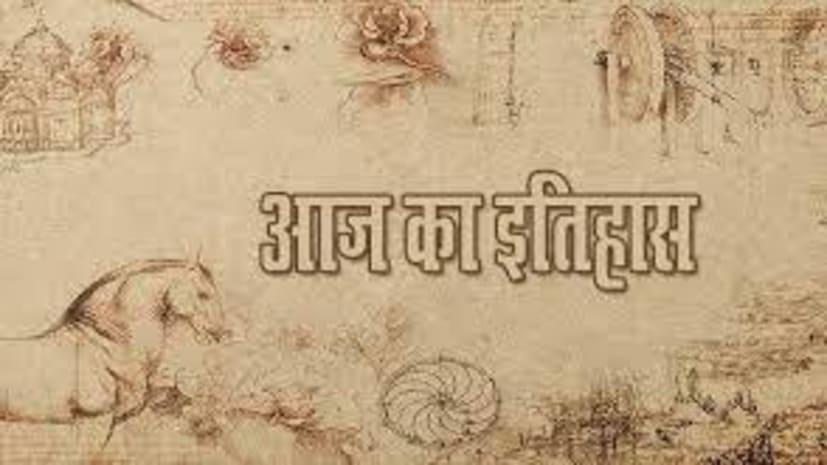 जानिए क्या है '29 अक्टूबर का इतिहास' आज ही के दिन बम धमाके से दहल उठी थी दिल्ली... और भी बहुत कुछ...