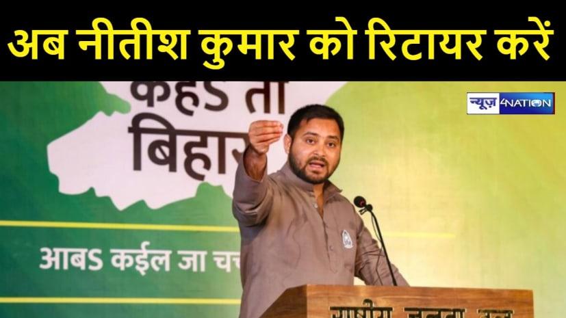 पहले चरण के मतदान के बाद नीतीश पर तेजस्वी का बड़ा हमला, कहा- नीतीश कुमार के सामने नौकरी का  नाम लो तो काटने को दौड़ते हैं