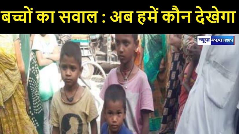 मुजफ्फरपुर में दंपति ने की खुदकुशी: लाॅकडाउन में लोन नहीं चुकाने पर तनाव में थे पति-पत्नी, अपने ही घर में लगा ली फांसी, मौत