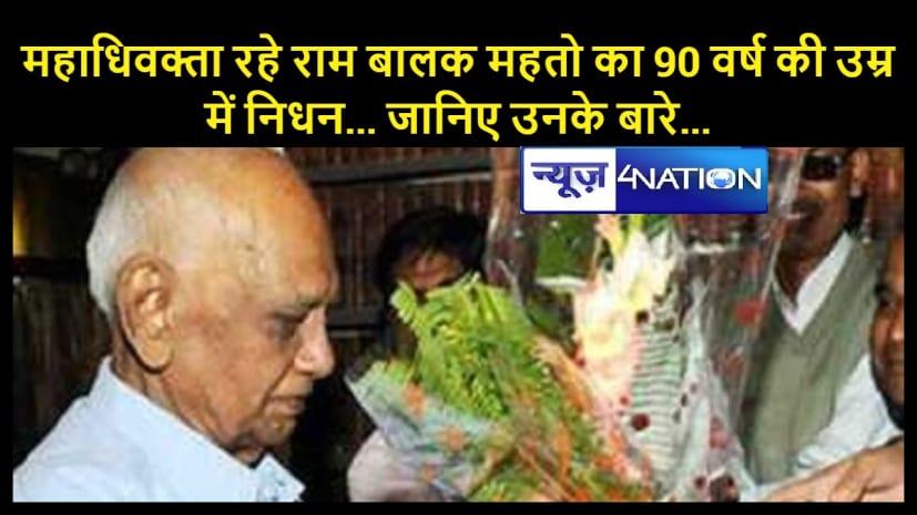 छह बार राज्य के महाधिवक्ता रहे राम बालक महतो का 90 वर्ष की उम्र में निधन... जानिए उनके बारे...