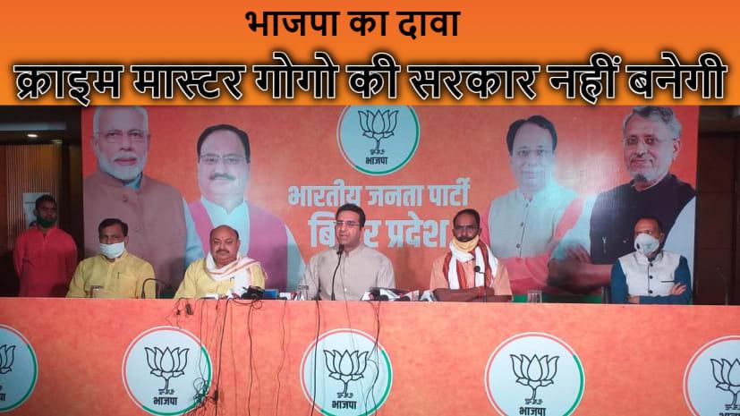 भाजपा के राष्ट्रीय प्रवक्ता गौरव भाटिया पहुंचे पटना, कहा- क्राइम मास्टर गोगो की सरकार नहीं बनेगी
