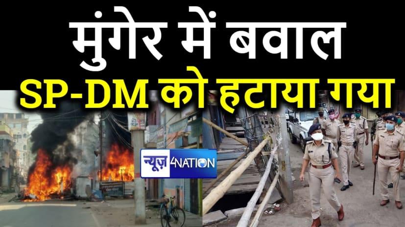 चुनाव आयोग का बड़ा एक्शन, मुंगेर की एसपी लिपि सिंह और DM को हटाया गया