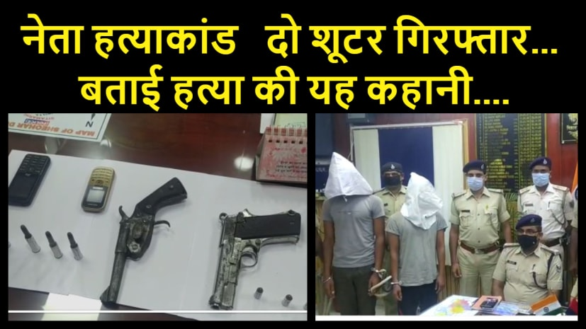 शिवहर के उम्मीदवार श्री नारायण सिंह हत्याकांड में दो शूटर गिरफ्तार... बताई हत्या की यह कहानी....