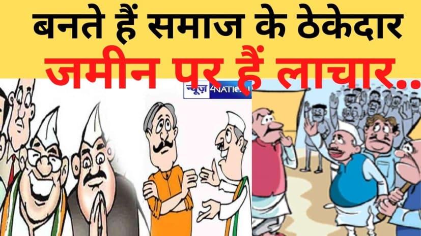 BJP के आसमानी नेता 'जाति' के नाम पर पहुंच गए रास, नेतृत्व के सामने बनते हैं समाज के 'ठेकेदार' जमीन पर हैं लाचार...