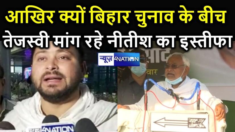 बिहार चुनाव के बीच तेजस्वी यादव ने मांगा नीतीश कुमार से इस्तीफा, कहा- हद पार कर दी आपने