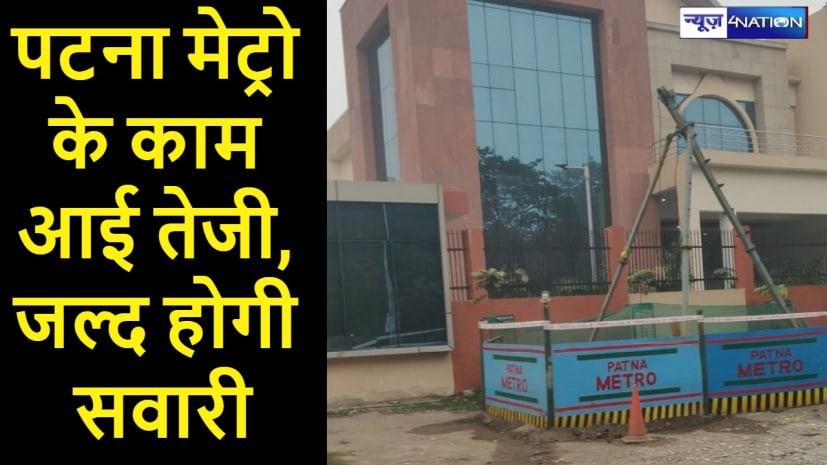 पटना मेट्रो : बिजली सुविधा मुहैया कराने के लिए जल्द निकल सकता है टेंडर, जाने कब तक होगा काम