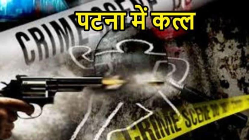 पटना के अपराधियों में पुलिस का खौफ खत्म, थाने के करीब शख्स की गोली मारकर हत्या...