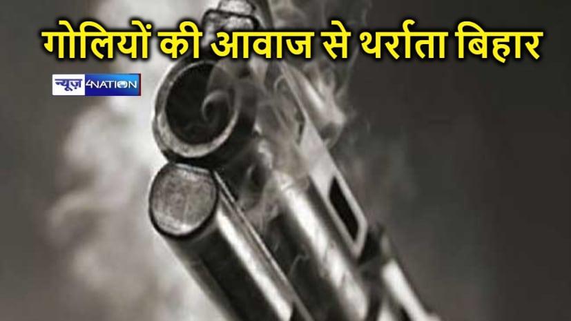 अब लोग पूछने लगे सवाल, बिहार में कब रूकेगा अपराध?