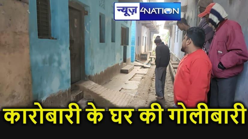 अपराधियों के हौंसलें बुलंद! महज पांच हजार रुपए के लिए स्वर्ण कारोबारी के घर पर की गोलीबारी