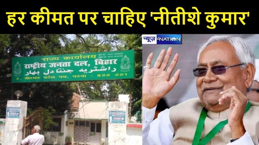 CM नीतीश को RJD नेताओं के ऑफर वाले बयान से समझिए बिहार में 2021 के सियासत का रंग कैसा होगा ? पढ़िए पूरी खबर...