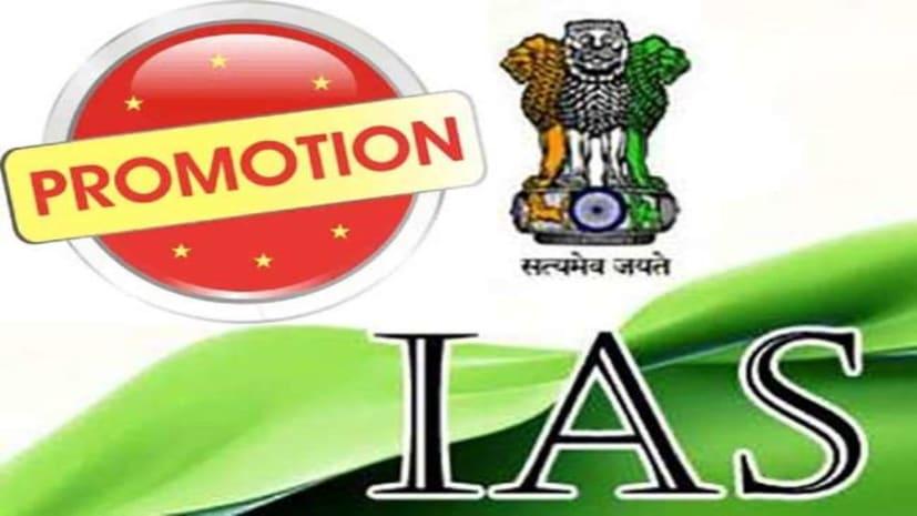 बिहार कैडर के 6 IAS अफसरों को मिली प्रोन्नति, देखें सूची...