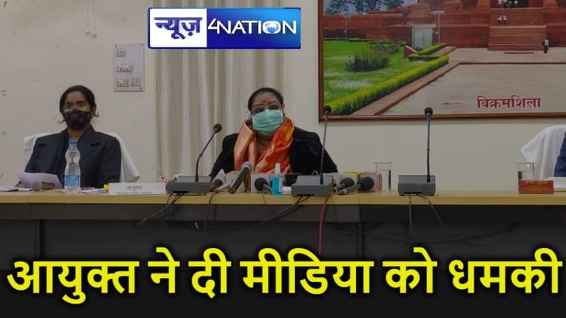 मीडियाकर्मी के सवालों पर आयुक्त महोदया ने कहा 'शटअप', आखिर किसे बचाना चाहती हैं मैडम जी