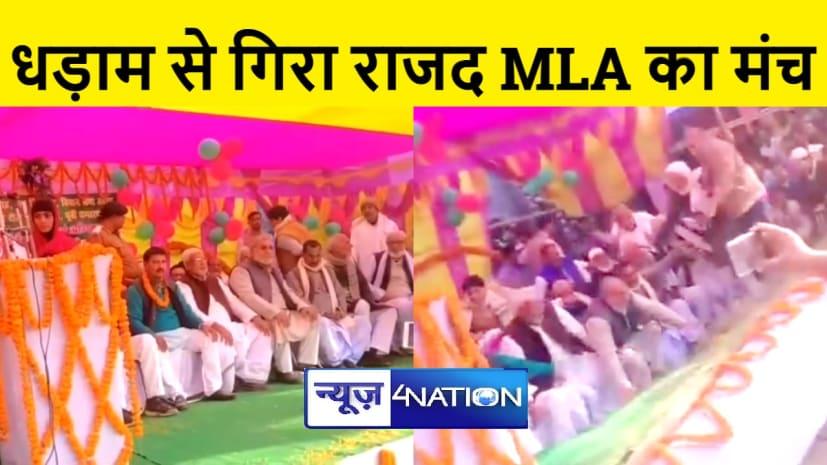 अभिनन्दन समारोह के दौरान धड़ाम से गिरा राजद विधायक का मंच, तस्वीर सोशल मीडिया में वायरल