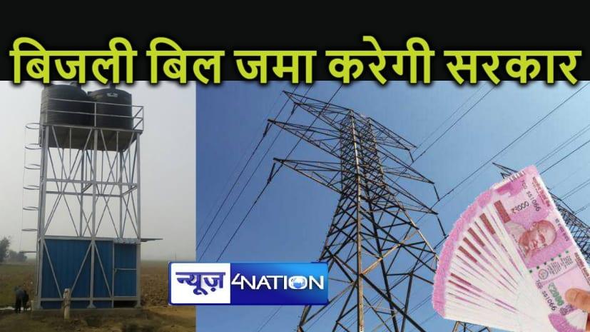 नल जल योजना को लेकर राज्य सरकार का फैसला, अब खुद करेंगे बिजली बिल का भुगतान