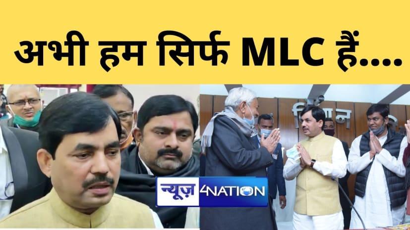 मंत्री-डिप्टी CM की मिलेगी जिम्मेदारी? टफ सवाल पर शाहनवाज का जवाब- अभी MLC की जिम्मेदारी और कोई जिम्मेदारी हमारे पास नहीं...