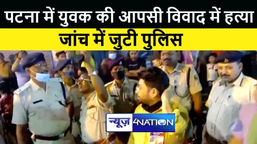 पटना में होली से ठीक पहले आपसी विवाद में युवक की हत्या, जांच में जुटी पुलिस