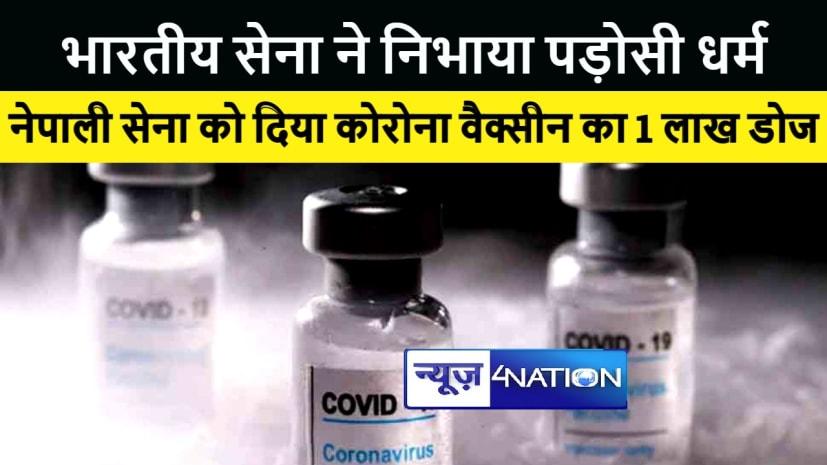 भारतीय सेना ने निभाया पड़ोसी धर्म, नेपाली सेना को दिया कोरोना वैक्सीन का एक लाख डोज