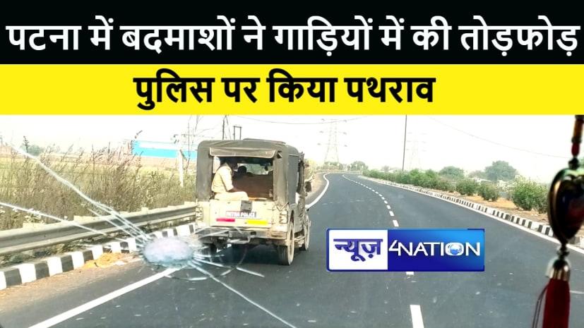 पटना में बदमाशों ने किया जमकर बवाल, कई गाड़ियों में की तोड़फोड़, पुलिस ने खदेड़ा
