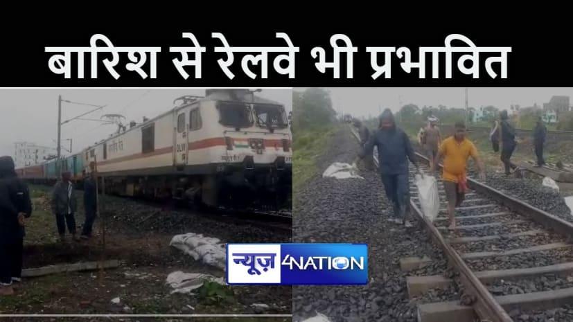 BIHAR NEWS : रेलवे पर भी पड़ा तेज बारिश का असर, ट्रैक की मिट्टी धंसने से कई ट्रेनों का परिचालन घंटों रहा ठप