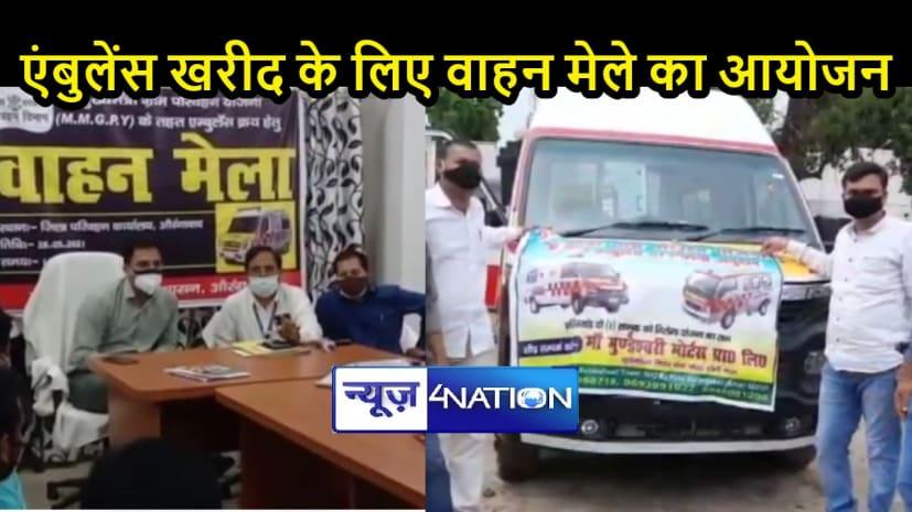 BIHAR NEWS: एंबुलेंस खरीद के लिए वाहन मेले का आयोजन, सरकारी योजना के तहत 21 लाभुक चयनित