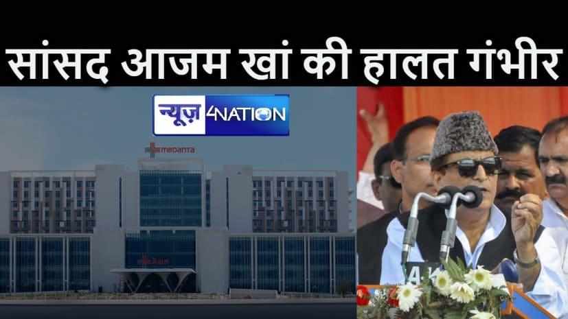 UP NEWS : आजम खां फुल ऑक्सीजन सपोर्ट पर, इलाज कर रहे डॉक्टरों ने कहा – हालत नाजुक