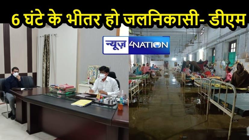 BIHAR NEWS: यास के असर से 19 वार्डों में जलजमाव, डीएम ने बुलाई आपात बैठक, 6 घंटे में जल-निकासी के दिए निर्देश