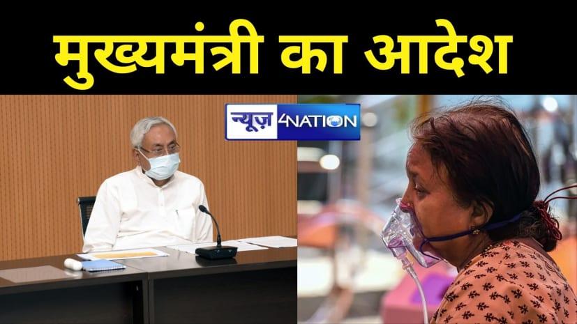CM नीतीश का आदेश, बिहार के सभी मेडिकल कॉलेज एवं अस्पतालों में ब्लैक फंगस का होगा इलाज