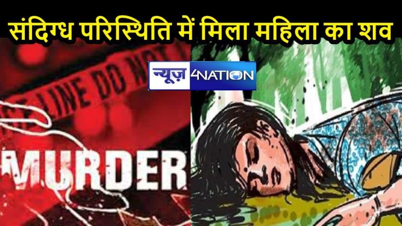 BIHAR CRIME: घर से महिला का शव बरामद, परिजनों ने ससुरालवालों पर लगाया हत्या का आरोप