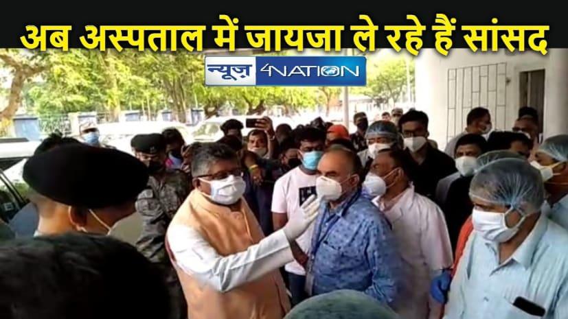 BIHAR NEWS: पटना पहुंचे सांसद रविशंकर प्रसाद ने गिनायी अपनी मजबूरियां, बोले लॉकडाउन के कारण नहीं मिली थी आवागमन की अनुमति