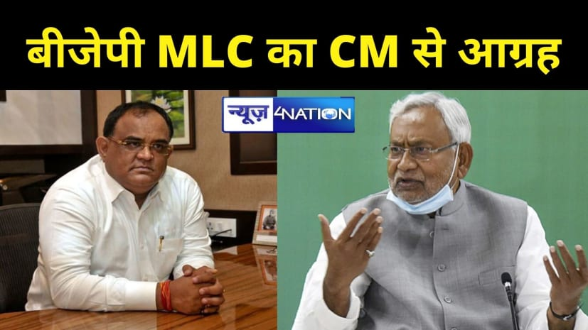 बीजेपी की CM नीतीश से बड़ी मांगः MLC सच्चिदानंद राय ने मुख्यमंत्री को लिखा पत्र, पंचायतों का कार्यकाल विस्तारित करने का आग्रह